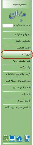 نرم افزار مدیریت گله