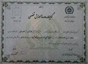 گواهي نامه نظام مهندسي كشاورزي استان كرمانشاه,نرم افزار مديران