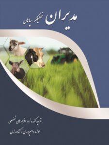 نمایشگاه دام و طیور تهران